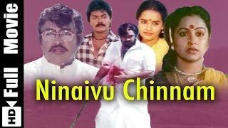 Ninaivu Chinnam Tamil Full Movie : Prabhu, Radhika, Murali, Chitra