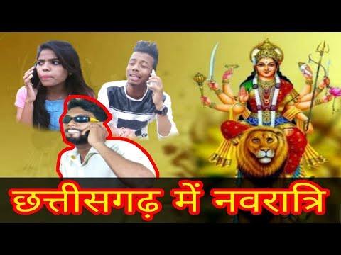 छत्तीसगढ़ में नवरात्रि । Navratri in Chhattisgarh | CG Comedy Video | 36Gadhiya