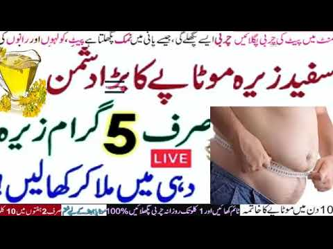 weight-loss-tips-in-urdu-hindi-,bedtime-drink-to-remove-belly-fat-,how-to-lose-weight-fast-,#43