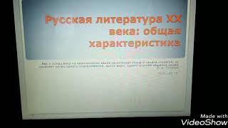 Русская литература XX века:общая характеристика.Кадырова Чулпан Амировна.371 группа.