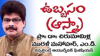 Asthma and Ayurveda Treatment in Telugu by Dr. Murali Manohar Chirumamilla, M.D.