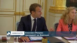 Макрон пристъпва смело в новия политически сезон във Франция и в кампанията за европейските избори
