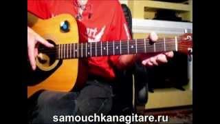 Как настроить гитару на слух - Первые аккорды на гитаре с Сергеем Бондаренко