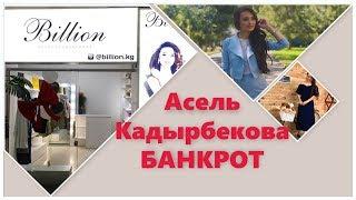Асель Кадырбекова банкрот болду. Эми, жеке жашоосунда банкрот болобу?