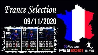Селекция игроков сборной Франции France Selection Team 09 11 2020 PES mobile 2021