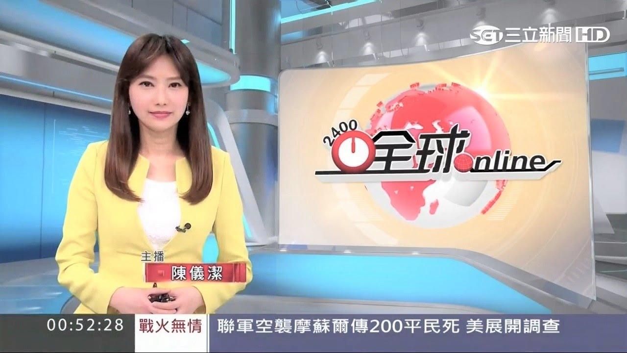 2017-03-26 三立新聞臺 陳儀潔 2400 全球Online 完整剪輯 HD - YouTube