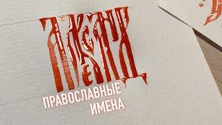 Православное имя Александр. Русская вязь каллиграфия.