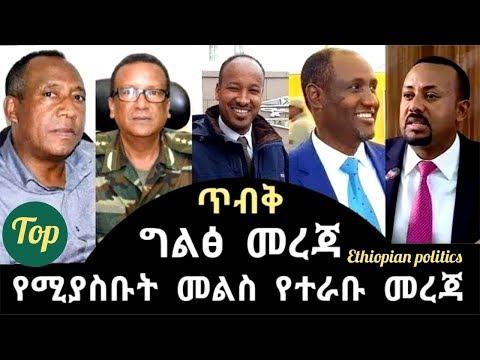 Ethiopia – ይሄን አዳምጠው ሀቅ እውነት የት እንዳለ ያውቃሉ ግልፅ መልስ የተራቡ መረጃ ።