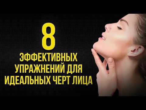 8 эффективных упражнений для ИДЕАЛЬНЫХ черт лица
