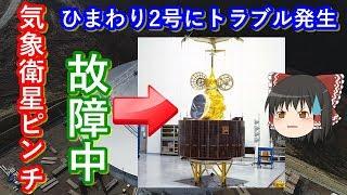 【ゆっくり解説】日本の宇宙開発の歴史 その14  気象衛星ピンチ!どうなる日本の気象観測