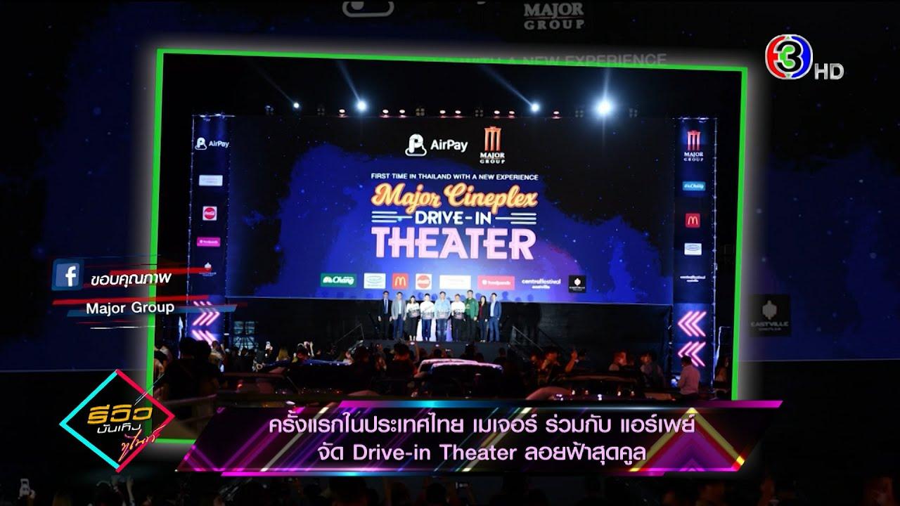 เมเจอร์ ร่วมกับ แอร์เพย์ จัด Drive-In Theater ลอยฟ้าสุดคูลนี้ | 03 ก.ค. 63 | รีวิวบันเทิง