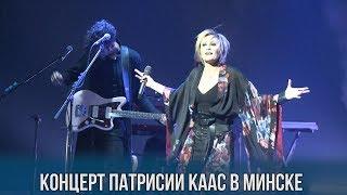 Концерт Патрисии Каас в Минске