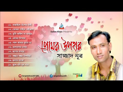 Sazzad Noor - Premer Upohar | প্রেমের উপহার | Full Audio Album | Sangeeta