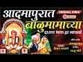 Download Video Balumama Bhaktigeet | Aadmapurat Balumamachya Darat Bhakt Ha Nachato | Marathi Bhaktigeet MP4,  Mp3,  Flv, 3GP & WebM gratis