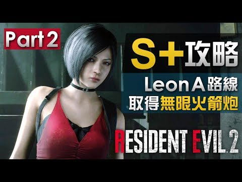 【S+攻略 Part 2 】Leon A 路線取得無限火箭炮 | Biohazard RE:2  (Resident Evil 2 remake)