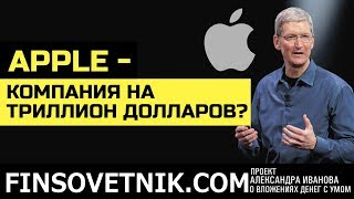 Акции Apple и реакция на новый iPhone. Инвестиции в акции Apple