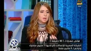 بالفيديو| هاني عمارة: المصرية للاتصالات ستعود للمنافسة بتقنية الجيل الرابع