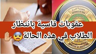 عاجل 🔥 وزارة التربية تعلن عن عقوبات قاسية للطلاب في هذه الحالة ..!😨