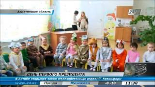 В детских садах отмечают День Первого Президента