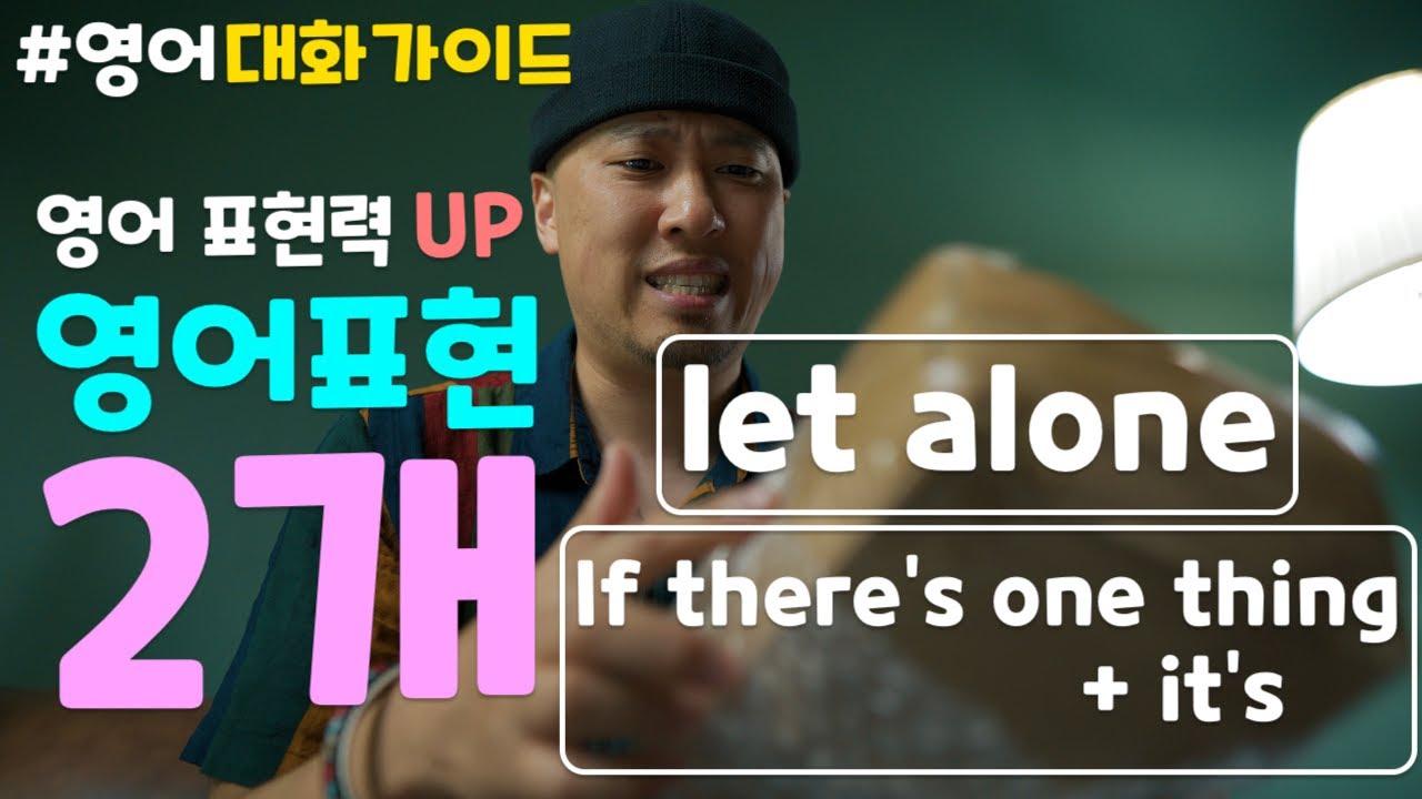영어 표현력 UP 을 위한 표현 2개 - let alone / if there's one thing + it's