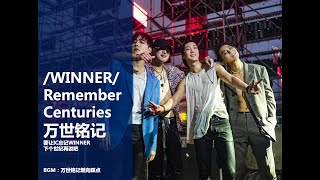 【WINNER】【위너】Remember WINNER,  for Centuries/Mashup/万世铭记