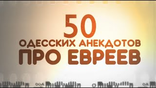 Сборник анекдотов про евреев! 50 самых смешных одесских анекдотов и шуток!