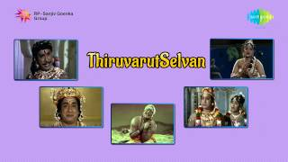 Thiruvarutselvar | Ulagellam song
