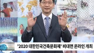 '2020 대한민국건축문화제' 비대면 온…