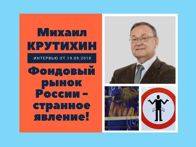 Михаил Крутихин: фондовый рынок России - странное явление!