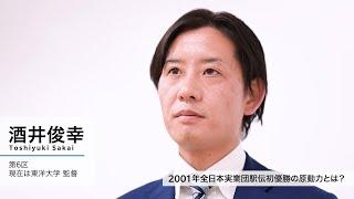 OBインタビュー 「ニューイヤー駅伝初優勝の原動力」/コニカミノルタ陸上競技部