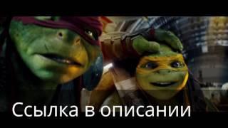 Смотреть онлайн: черепашки ниндзя 2