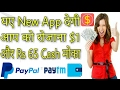 Best Apps to Earn Rewards PayTm & PayPal Cash On Your Android in 2017 (Hindi Tutorials)