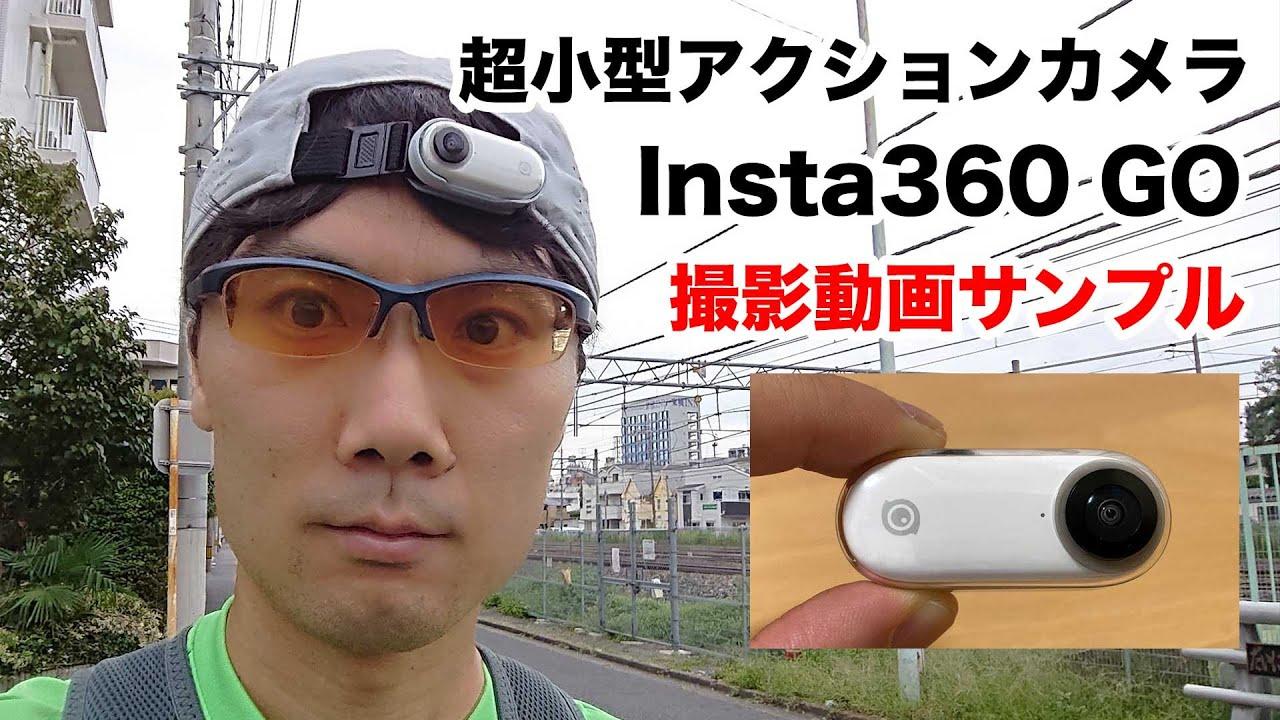 使い方 insta360 go