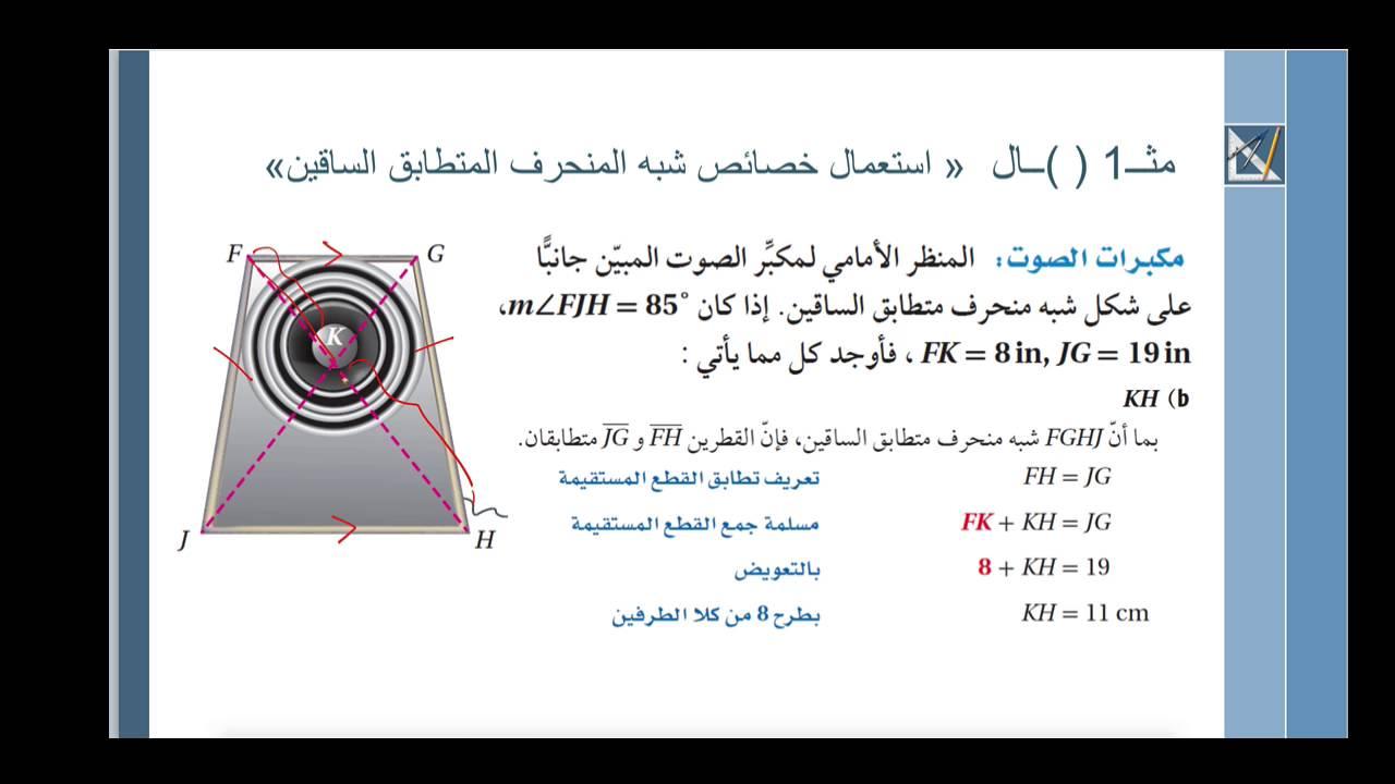 شبة المنحرف وشكل الطائرة الورقية مقرر رياضيات ٢ المرحلة الثانوية Youtube