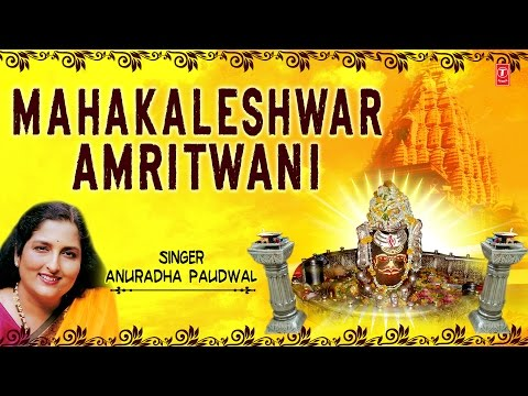 Mahakaleshwar Amritwani By Anuradha Paudwal I Full Audio Songs Juke Box