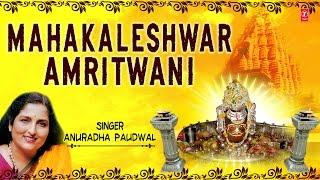 Download lagu Mahakaleshwar Amritwani By Anuradha Paudwal I Full Audio Songs Juke Box