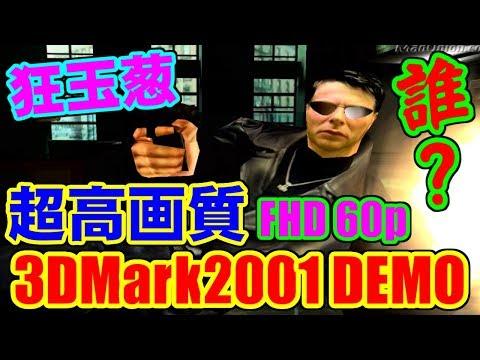 [FHD,60p] 3DMark2001SE DEMO [MadOnion.com]