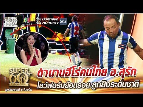 SUPER 60+ | ตำนานฮีโร่คนไทย อ.สุรัก โชว์ฟอร์มย้อนรอย ลูกยิงระดับชาติ