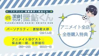 TVアニメ「潔癖男子!青山くん」の応援番組『潔癖ラジオ!置鮎くん』 パ...