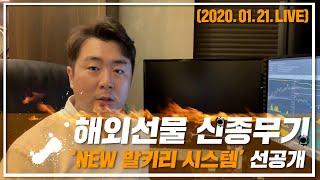 해외선물 신종무기 'NEW 발키리 시스템' 선공개 (2…