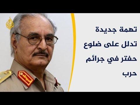 حفتر يصعد هجماته على طرابلس وسط صمت دولي مطبق  - نشر قبل 6 ساعة