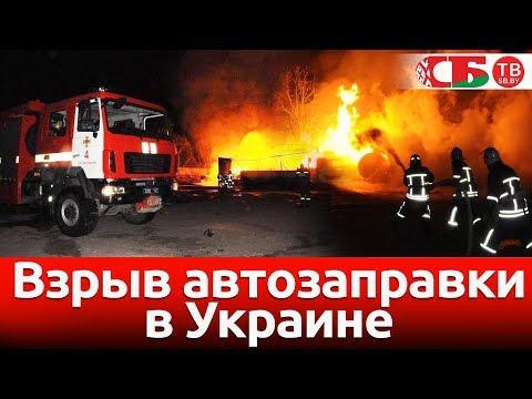 Взорвалась автозаправочная станция в Украине | подробности