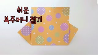 복주머니 접기  How do I origami a bo…