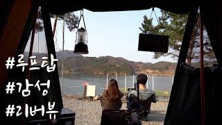 뷰맛집으로 입소문난 곳에서 캠핑 | 서울근교 가평 뷰맛…