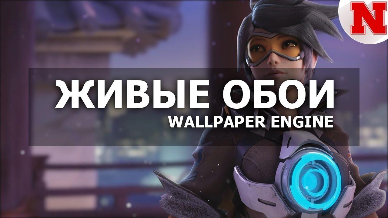 Tracer Overwatch живые обои для рабочего стола Wallpaper Engine