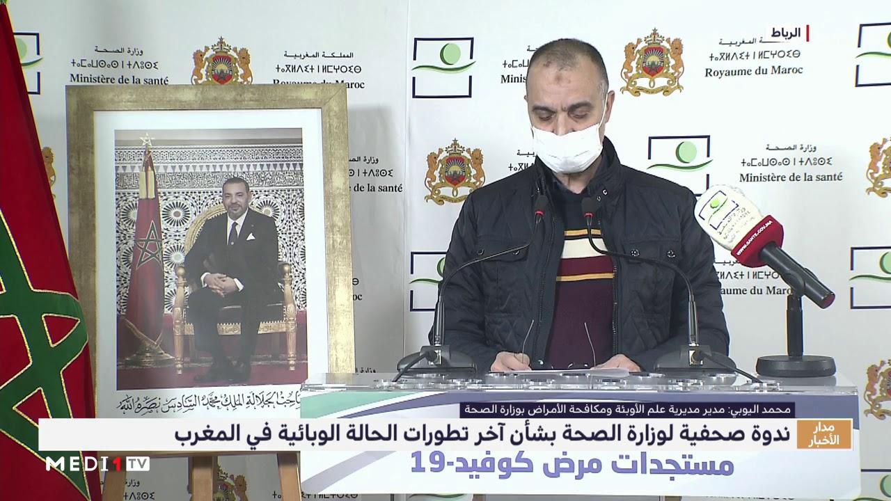 كوفيد-19.. شفاء 51 حالة جديدة يرفع حصيلة المتعافين بالمغرب إلى 537 حالة