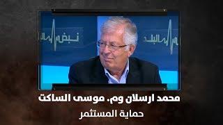 محمد ارسلان وم. موسى الساكت - حماية المستثمر