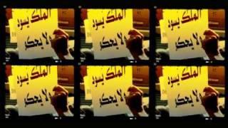 المغرب رسالة إلى الملك محمد 6 لقد سقط جدار الخوف والصمت