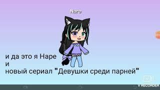 """Сериал """"Девушки среди парней"""" 1 сезон 1 серия"""