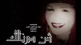 🔴 ذكرى محمد شن درنالك